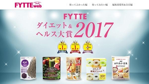 1000人が選んだダイエット&ヘルス大賞2017 小林製薬はやっぱり強かった!