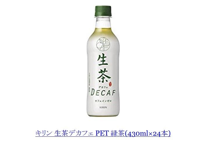 妊婦の安心飲料増える  キリンの生茶早くも好評価