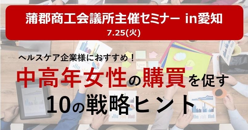 【講演 in愛知県】「女性の心をつかむ!購買を促す10の戦略ヒント」