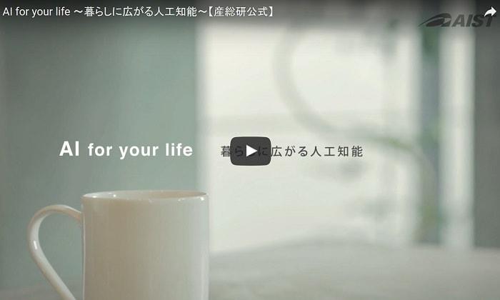 【動画】まるで映画の世界!AIはヘルスケア・消費・シニアの生活をどう変える?