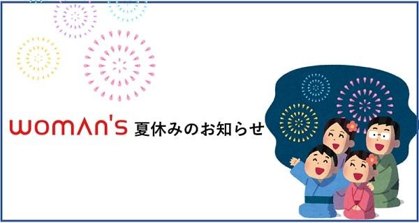 夏休みのお知らせ(8/12~8/16)