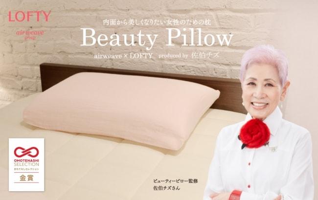 最新の枕トレンドは、快眠プラスαの美容枕