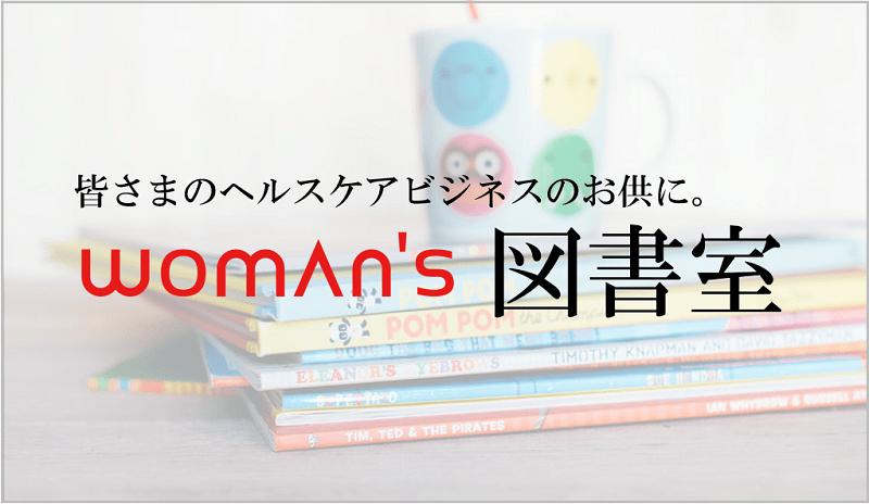 【ウーマンズ図書室】ヘルスケア女性マーケティングを理解しよう