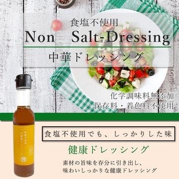 「減塩」テーマの通販サイト 累計4万本販売の食塩不使用商品 第2弾が登場