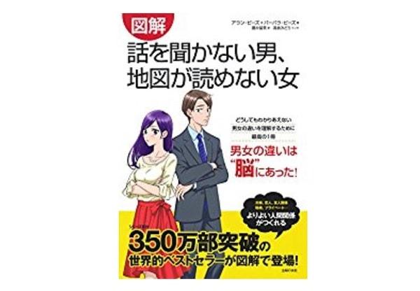 【推薦図書】女性マーケティングの基礎理解に   女が男の嘘を見破れる理由