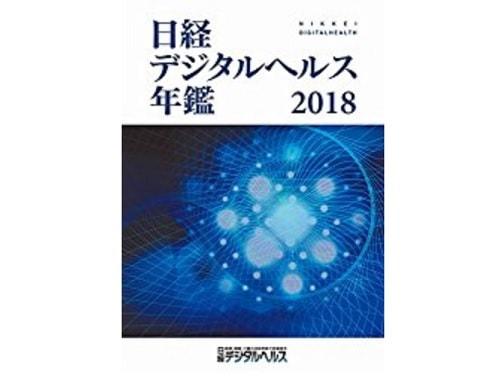 【推薦図書】業界全体のトレンド総まとめと2018年の展望   マーケティング・市場調査、事業戦略立案、連携先探索に