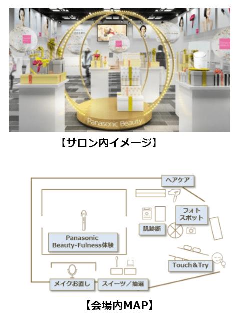 美容家電×マインドフルネス Panasonicの新しい訴求「ビューティフルネス」