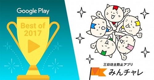 行動変容技術活用の20万人習慣化アプリ  GooglePlayベストオブ2017に入賞