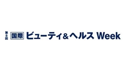 【展示会】ビューティ&ヘルスWeek