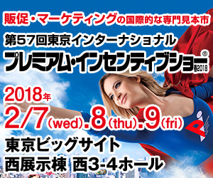 【展示会】プレミアム・インセンティブショー(ウーマンズセミナーあり)