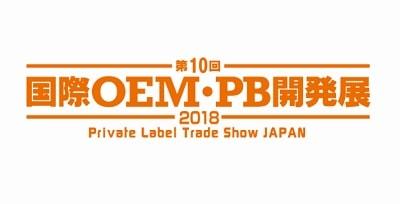 【展示会】国際OEM・PB開発展(ウーマンズセミナーあり)