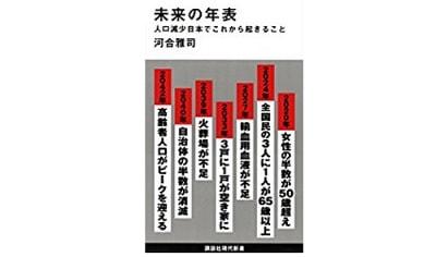 【推薦図書】日本の未来年表から考える、これからのビジネスチャンス