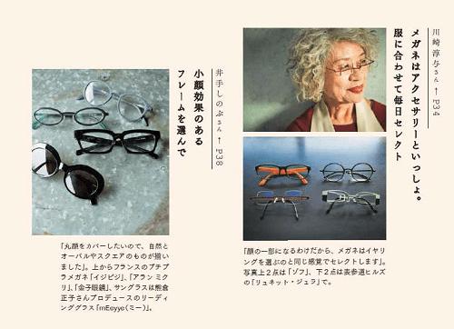 60代女性特化のムック本が人気  高級志向より自然体がイイ 宝島社