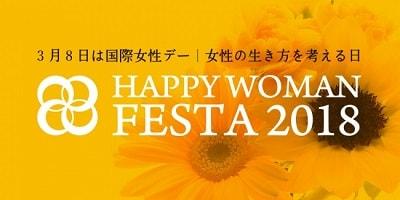 【国際女性デー】社会的ムーブメント目指し全国展開  HAPPY WOMAN FESTA 2018