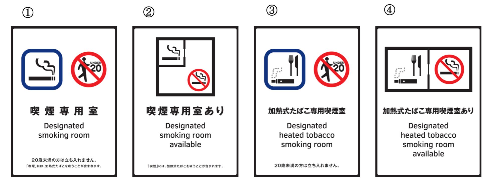 受動喫煙対策マーク
