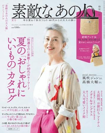 60代向け女性誌創刊