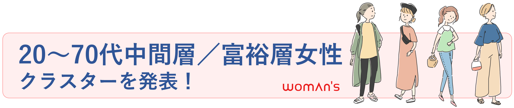 女性クラスター(富裕層、中間層)