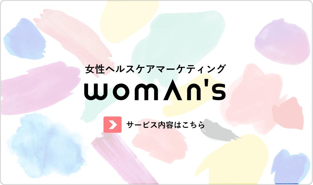 女性マーケティングサービス内容