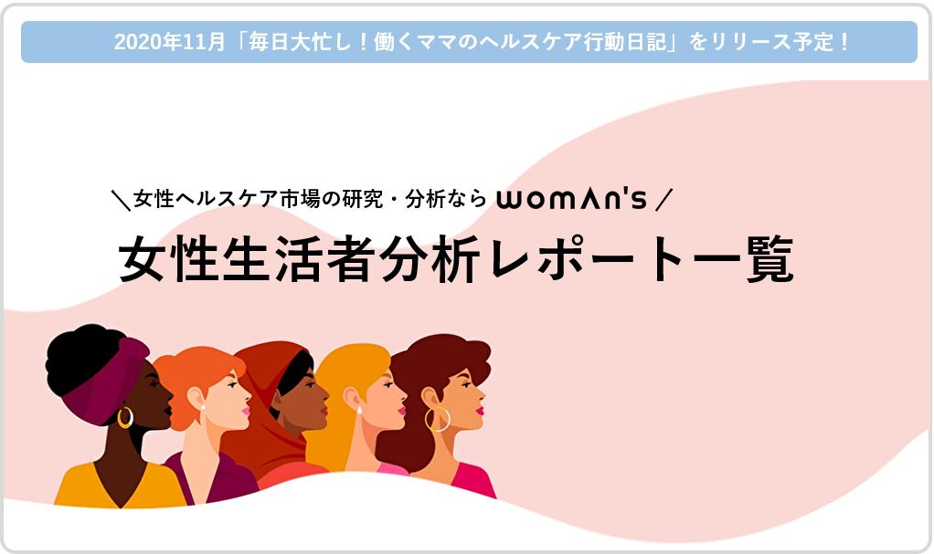 女性生活者分析レポ―ト