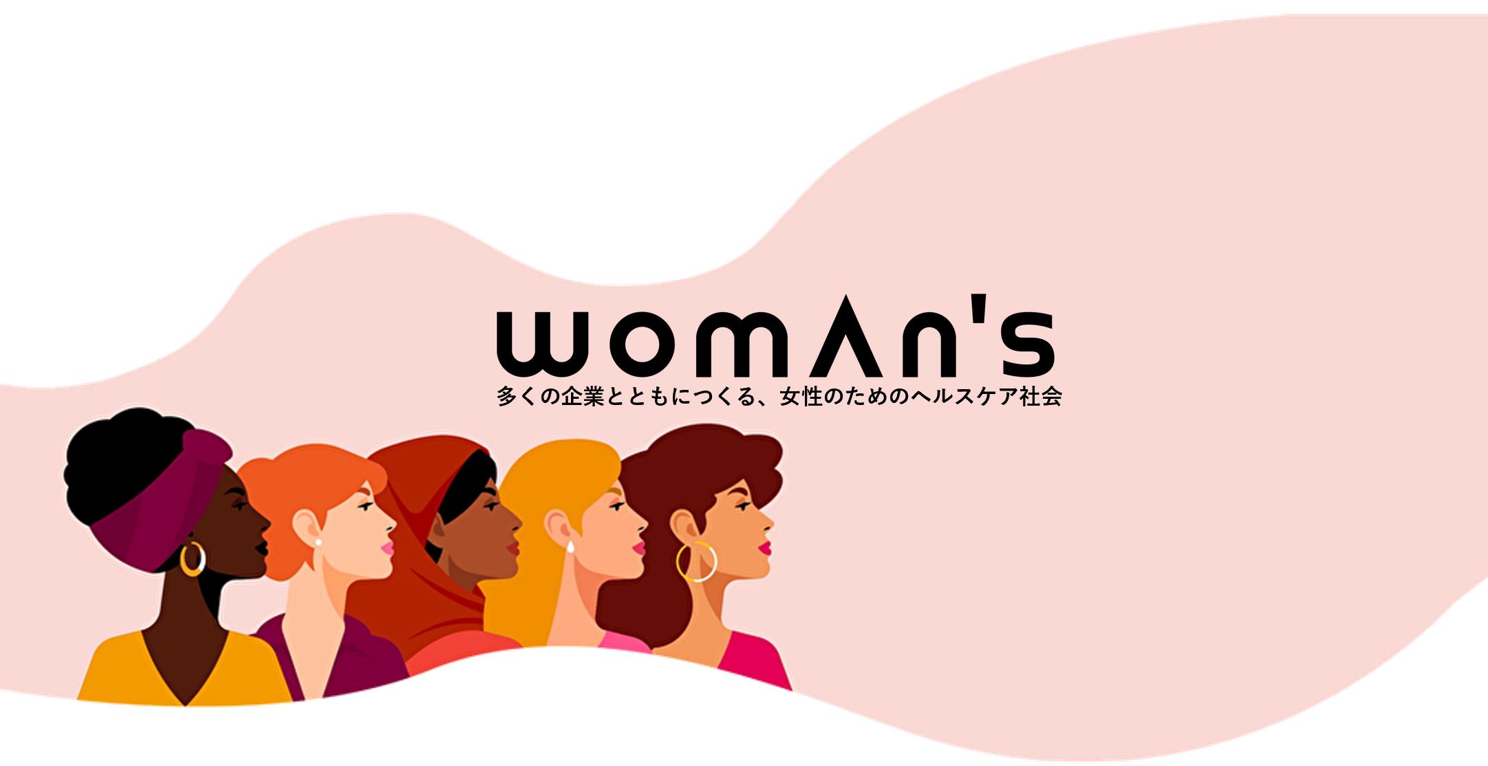 女性マーケティングメディア