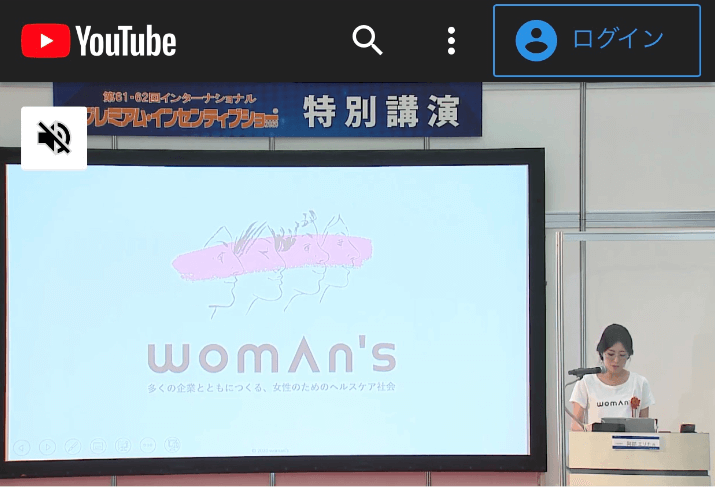 女性の消費トレンド2021
