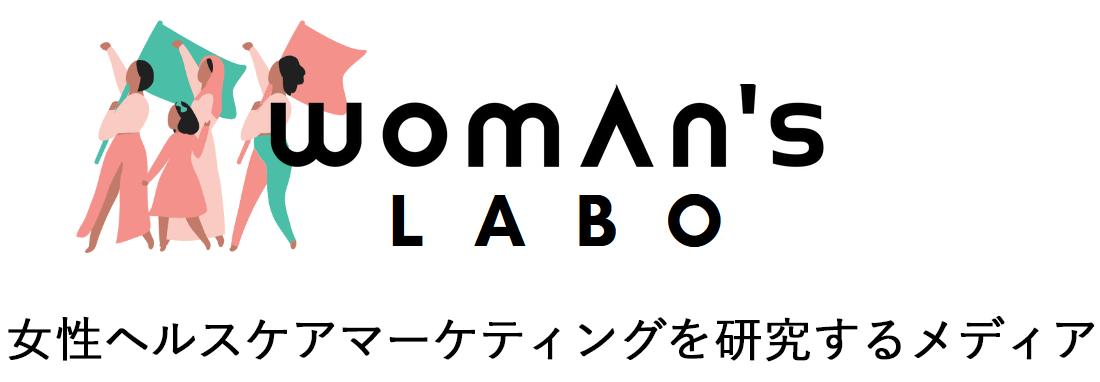 woman's labo 女性ヘルスケアマーケティングを研究するメディア