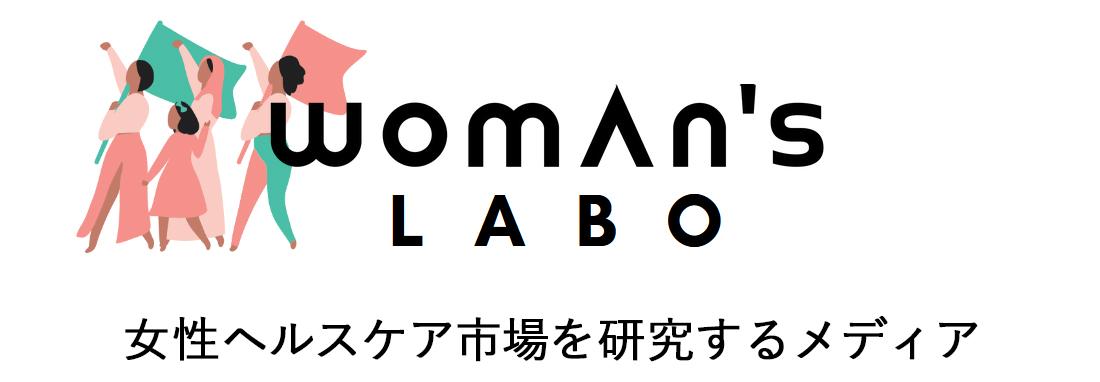 woman's labo 女性ヘルスケア市場を研究するメディア