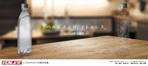 【出典】ソーダストリーム