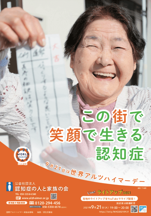【出典】世界アルツハイマー月間2021ポスター(認知症の人と家族の会)