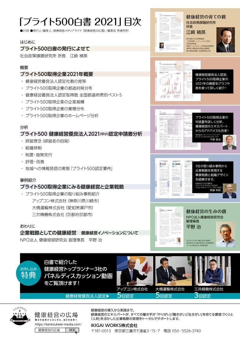 【出典】IKIGAI WORKS