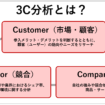 3C分析とは