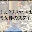 1人クリスマス