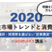 2020年の女性トレンド